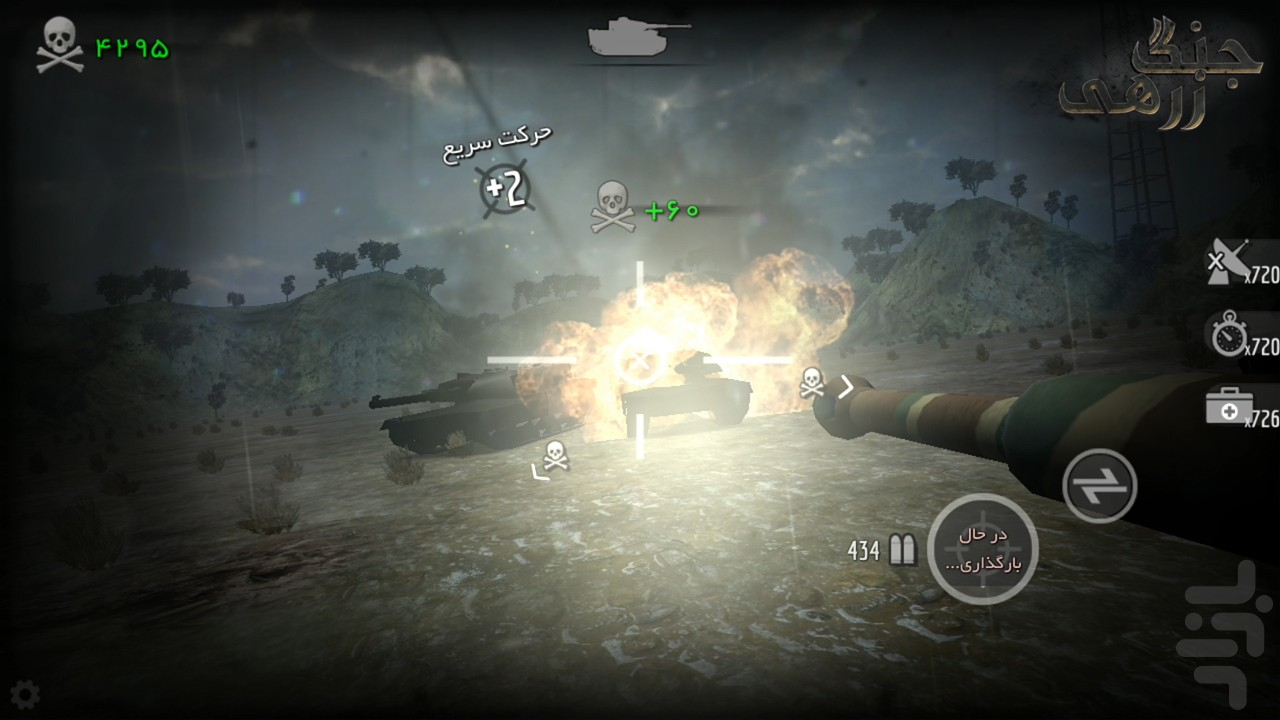 جنگ زرهی screenshot