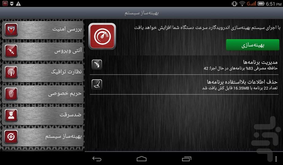 دانلود آنتی ویروس موبایل گارد