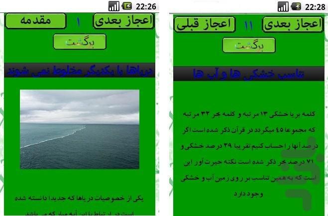 اعجاز قرآن - Image screenshot of android app