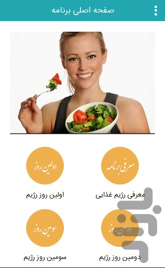 لاغری در 3 روز با لیمو نعناع 4.5 کیلو لاغری در 3 روز