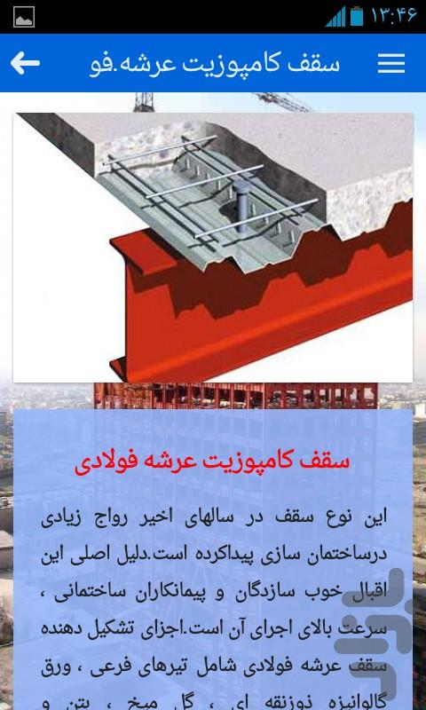 [تصویر:  com.puzzley.Roof50613.jpg]