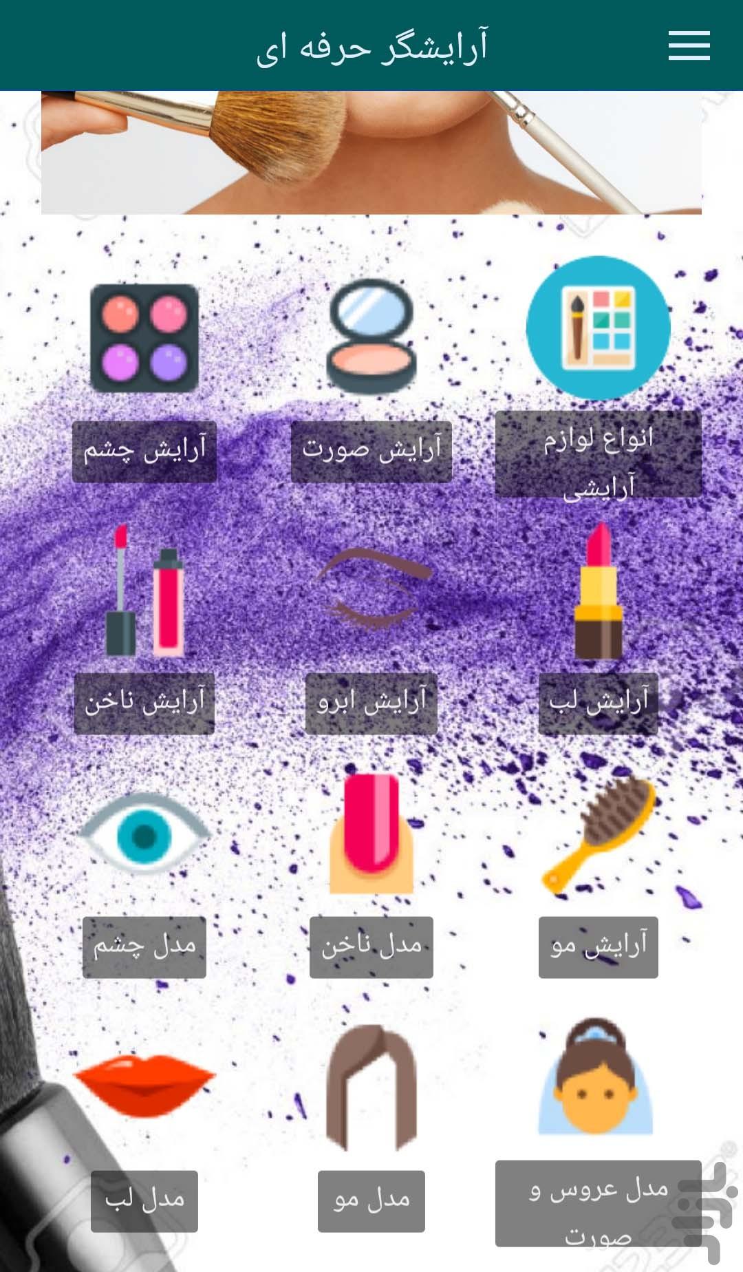 جورجی ارایشگر حرفه ای آرایشگر حرفه ای (آموزش آرایش صورت) - دانلود | نصب برنامه ...
