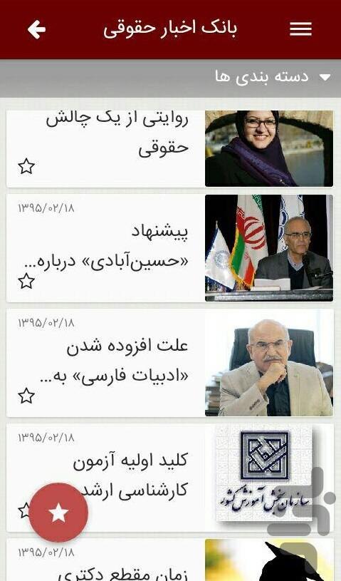 بانک اطلاعات حقوقی سعدا screenshot