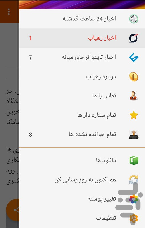 رهیاب نیوز screenshot