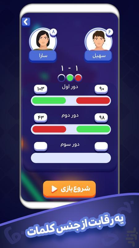 Clash of Words - عکس بازی موبایلی اندروید