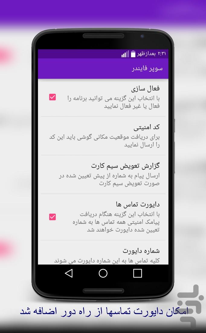 سوپرفایندر (ردیاب حرفه ای) screenshot