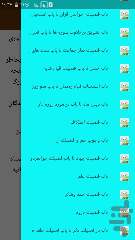 ریاض الصالحین فارسی