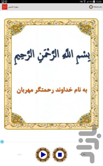 دانلود تند خوانی سوره یاسین cebaz.info