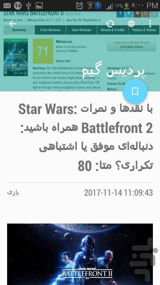 Tahririye_man for Android - Download | Cafe Bazaar