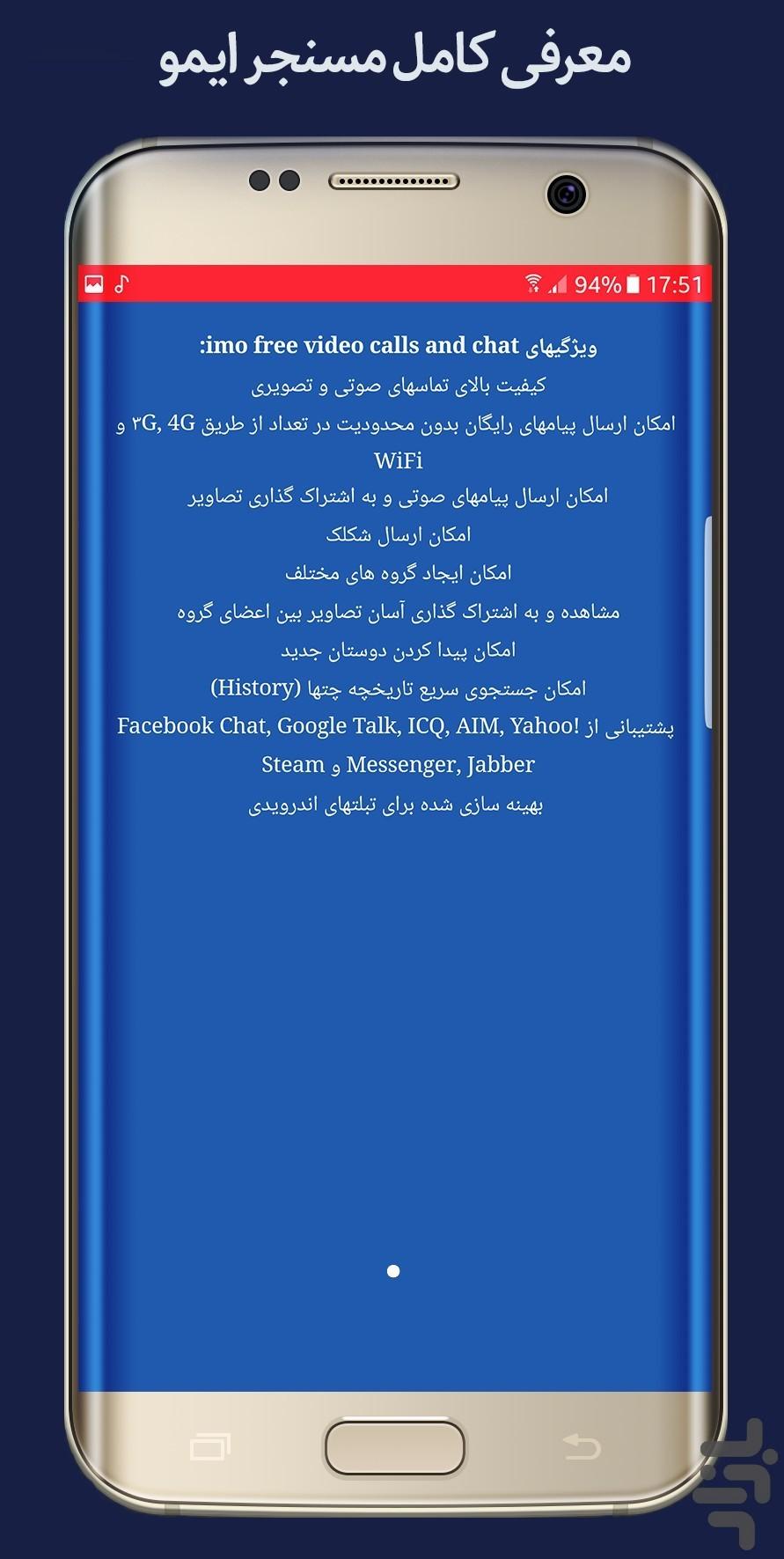دانلود ایمو از کافه بازار ایمو فارسی - دانلود | نصب برنامه اندروید | کافه بازار