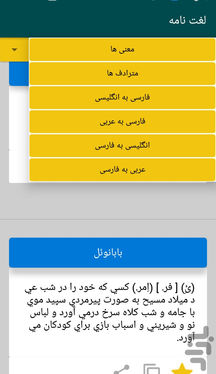 Persian dictionary