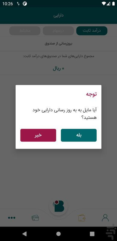 آی بی شاپ - Image screenshot of android app