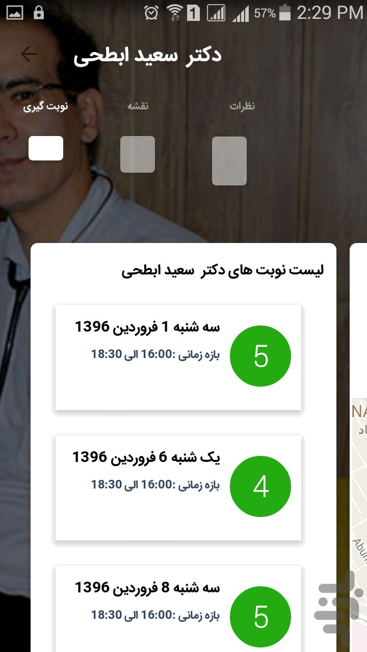 سلام دکتر screenshot