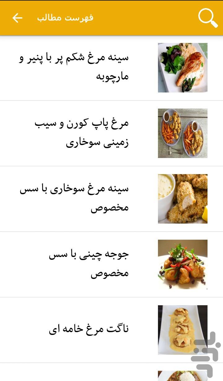 غذا که با غ شروع شود youtube mp3 indir