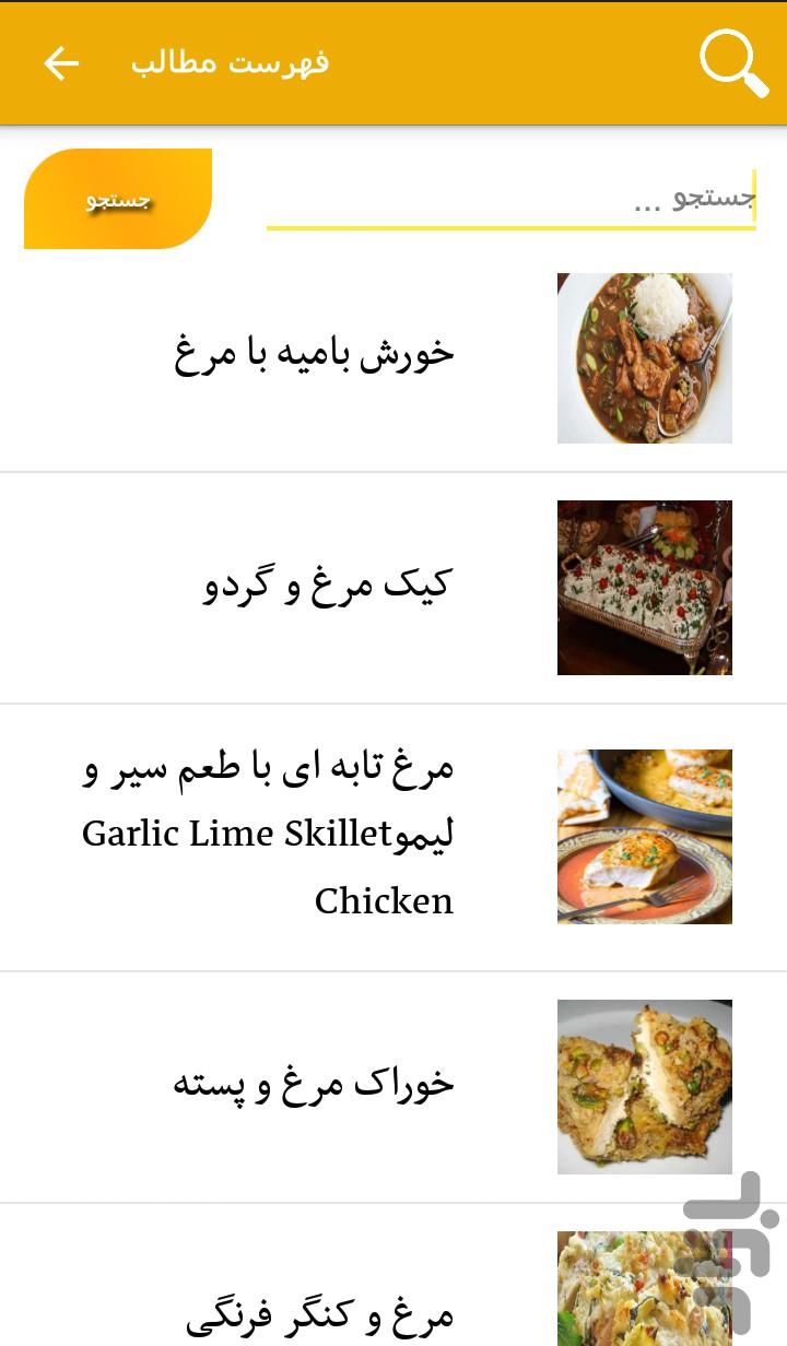 غذا که با غ شروع شود facebook video downloader