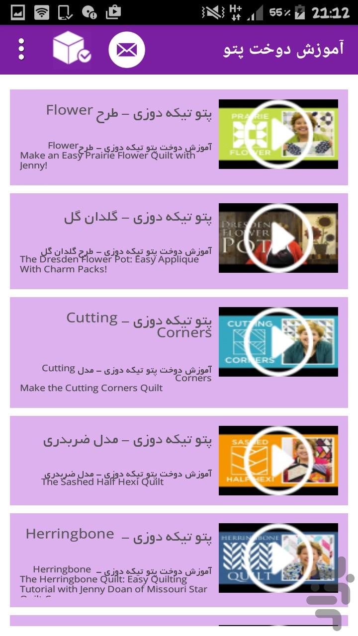 لحاف دوزی سنتی آموزش دوخت پتو - دانلود   نصب برنامه اندروید   کافه بازار