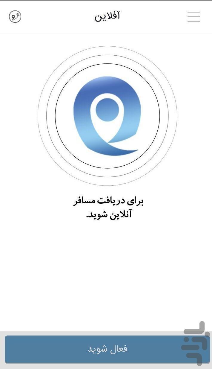 ETAP Driver | ایتپ راننده for Android - Download | Cafe Bazaar