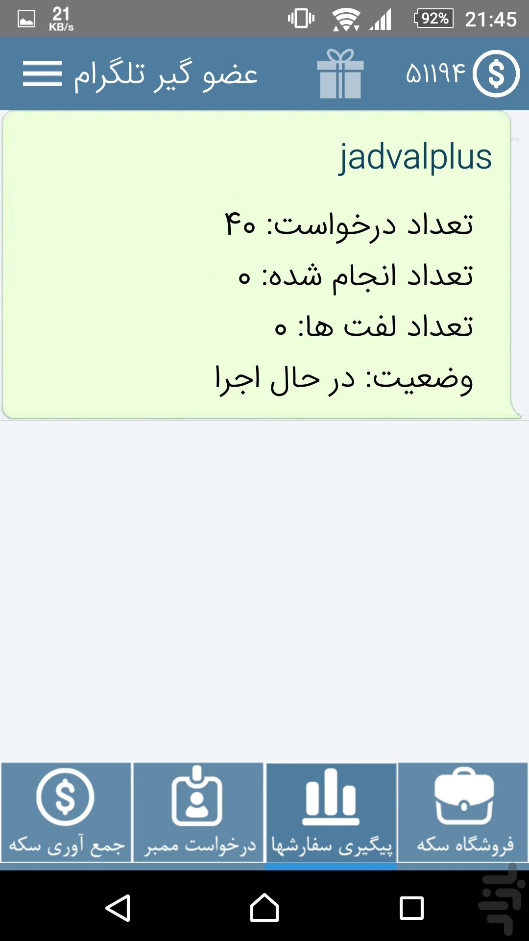 عضو گیر تلگرام screenshot