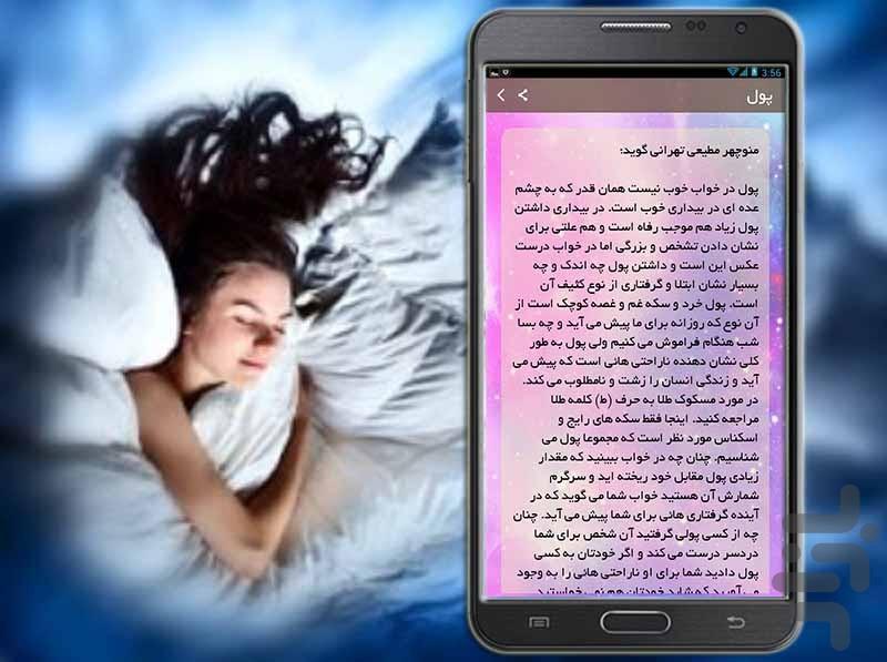تعبیر خواب سرم زدن تعبیر خواب