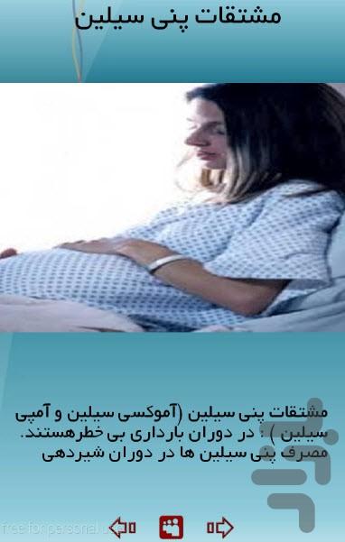 زمان مصرف لیدی میل در بارداری Скачать دارو در بارداری APK 1 для Андроид - другое скачать бесплатно.