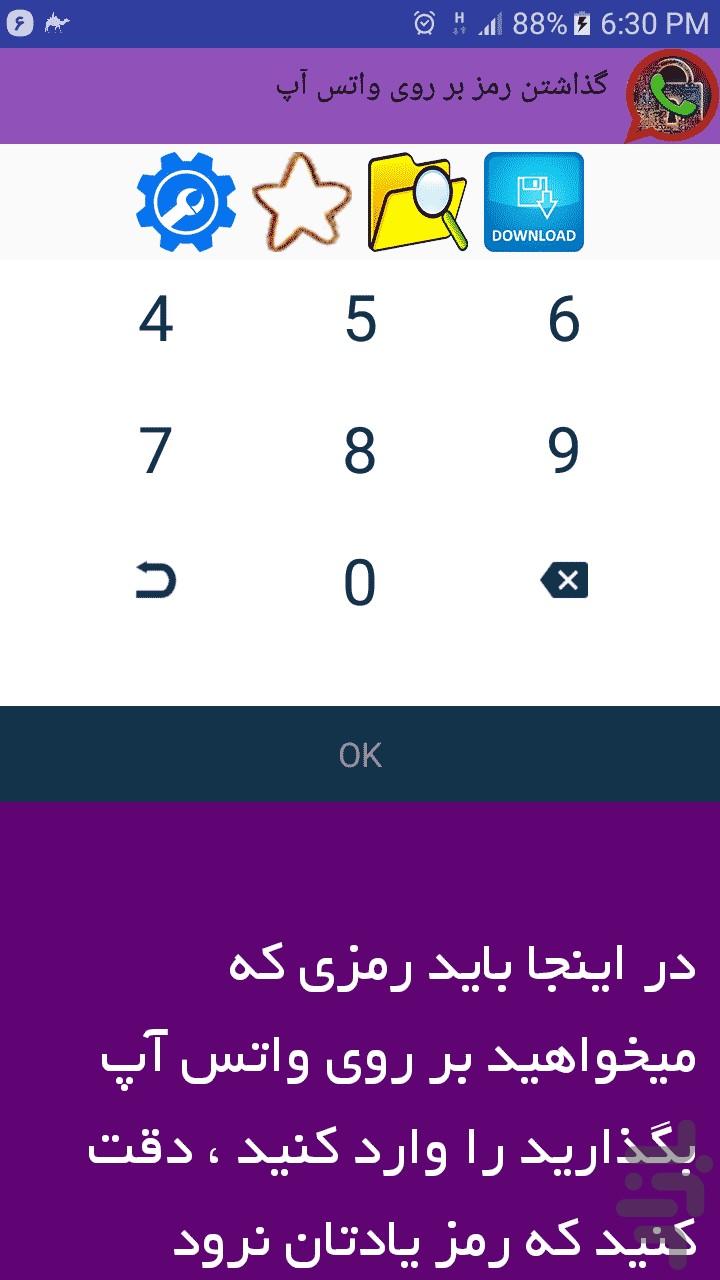 mini militiaدانلود هک Скачать ضد هک واتس آپ (تصویری) پشتیبانی APK 1.0 для Андроид - другое скачать бесплатно.