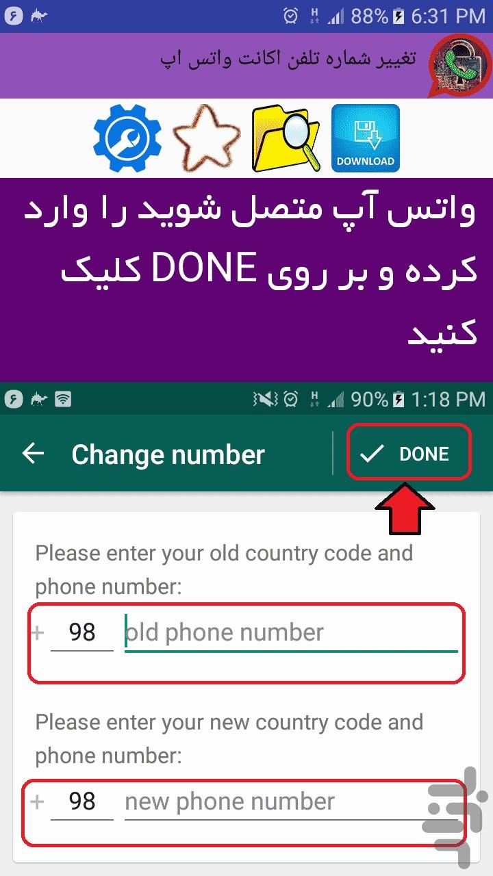 کد شش رقمی واتس اپ Скачать ضد هک واتس آپ (تصویری) پشتیبانی APK 1.0 для Андроид - другое скачать бесплатно.