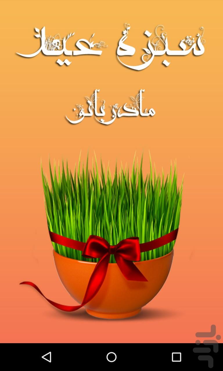 سبزه کنجد روی کوزه برای عید سبزه عید مادربانو - دانلود | نصب برنامه اندروید | کافه بازار