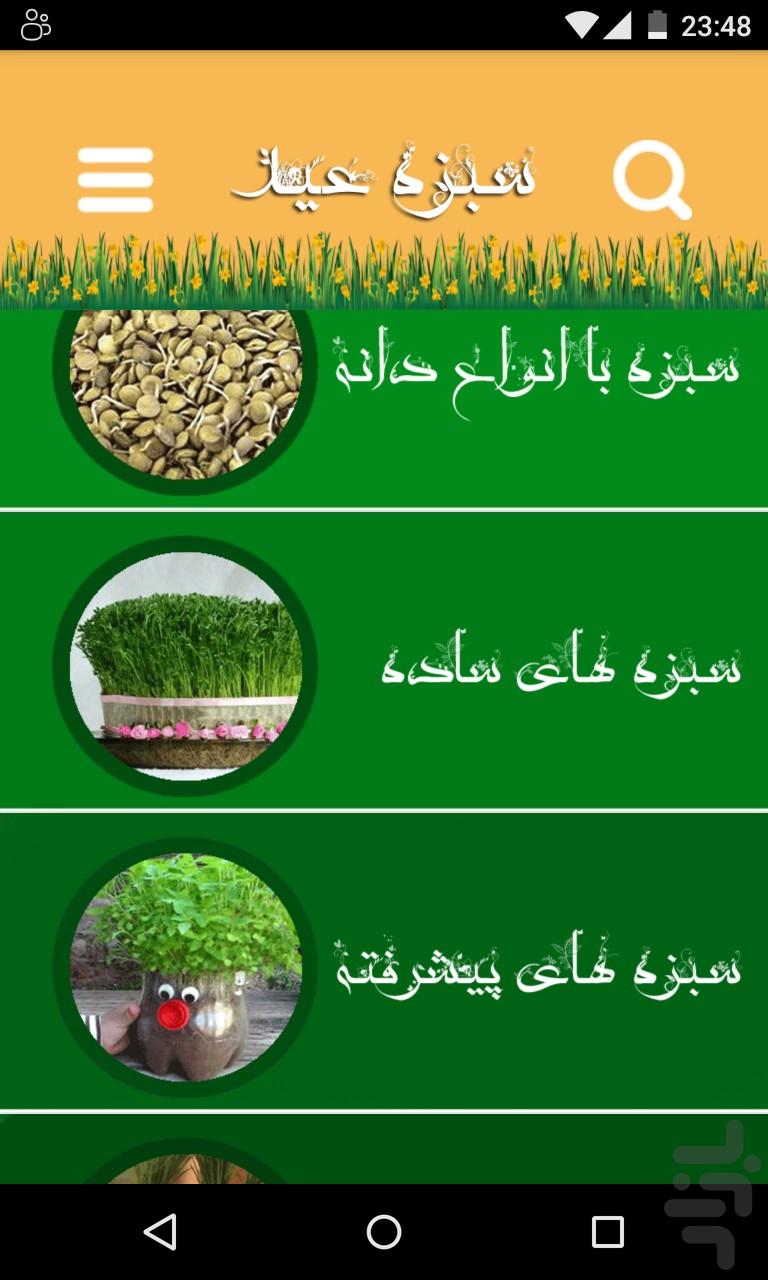 سبزه با سیاه دانه سبزه عید مادربانو - دانلود | نصب برنامه اندروید | کافه بازار