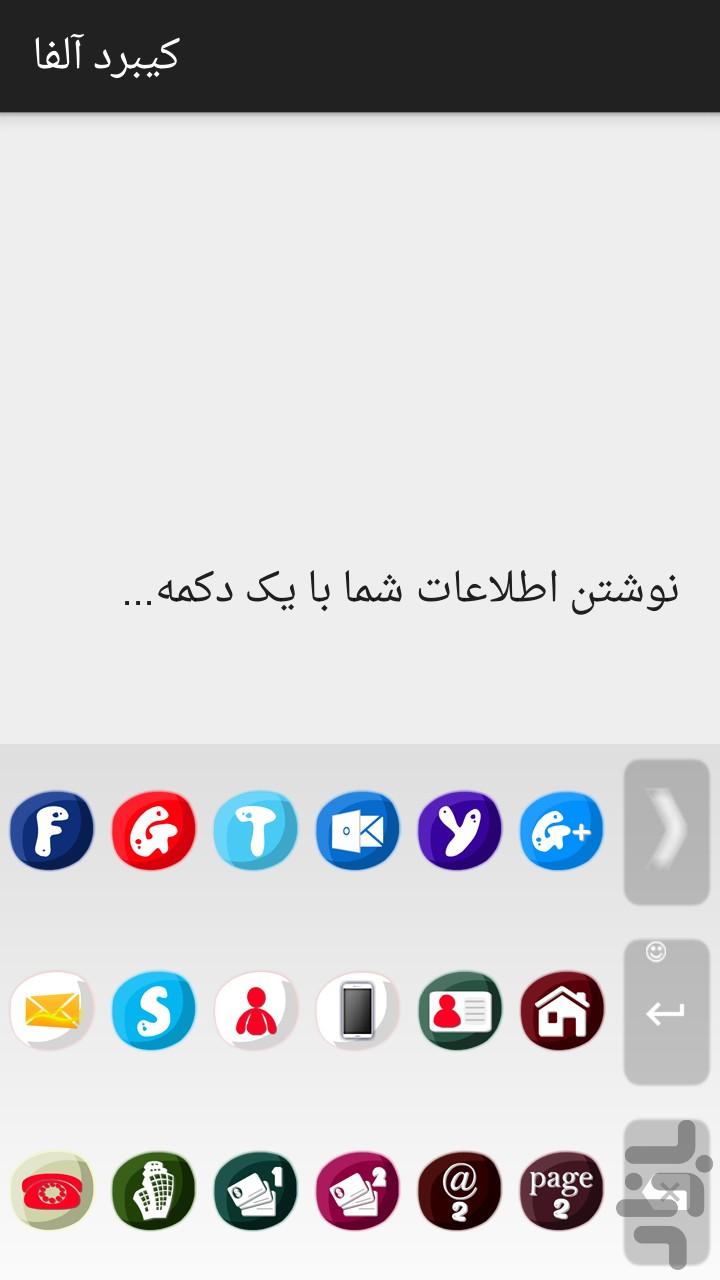 کیبورد حرفهای آلفا(شکلک،یاداشت...) screenshot