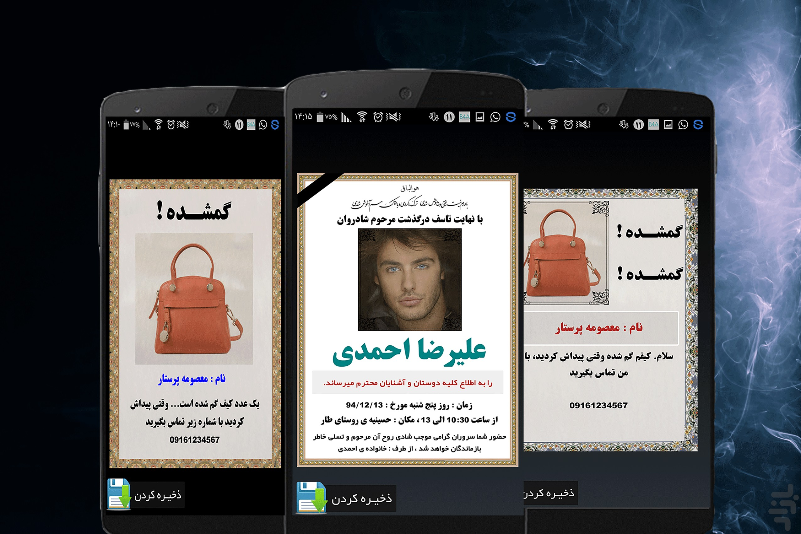 آگهی ترحیم + گمشده - دانلود | نصب برنامه اندروید | کافه بازارآگهی ترحیم + گمشده screenshot