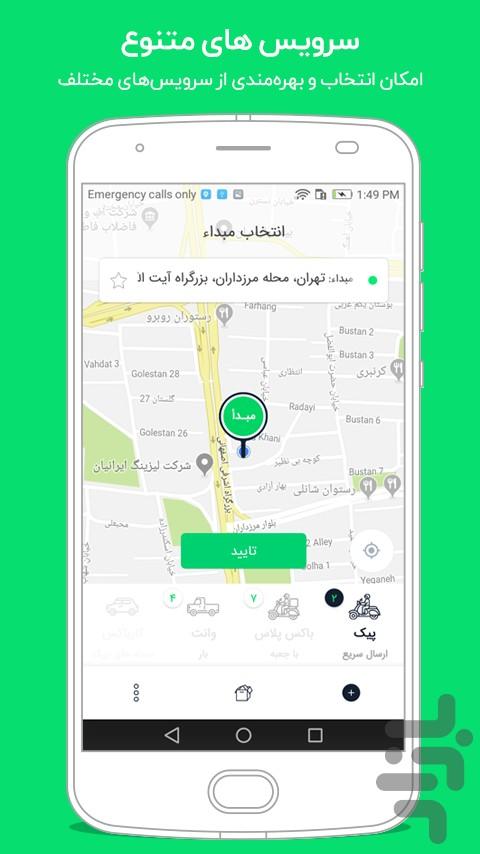 اسنپ باکس | Snappbox | آزمایشی - Download | Install Android Apps