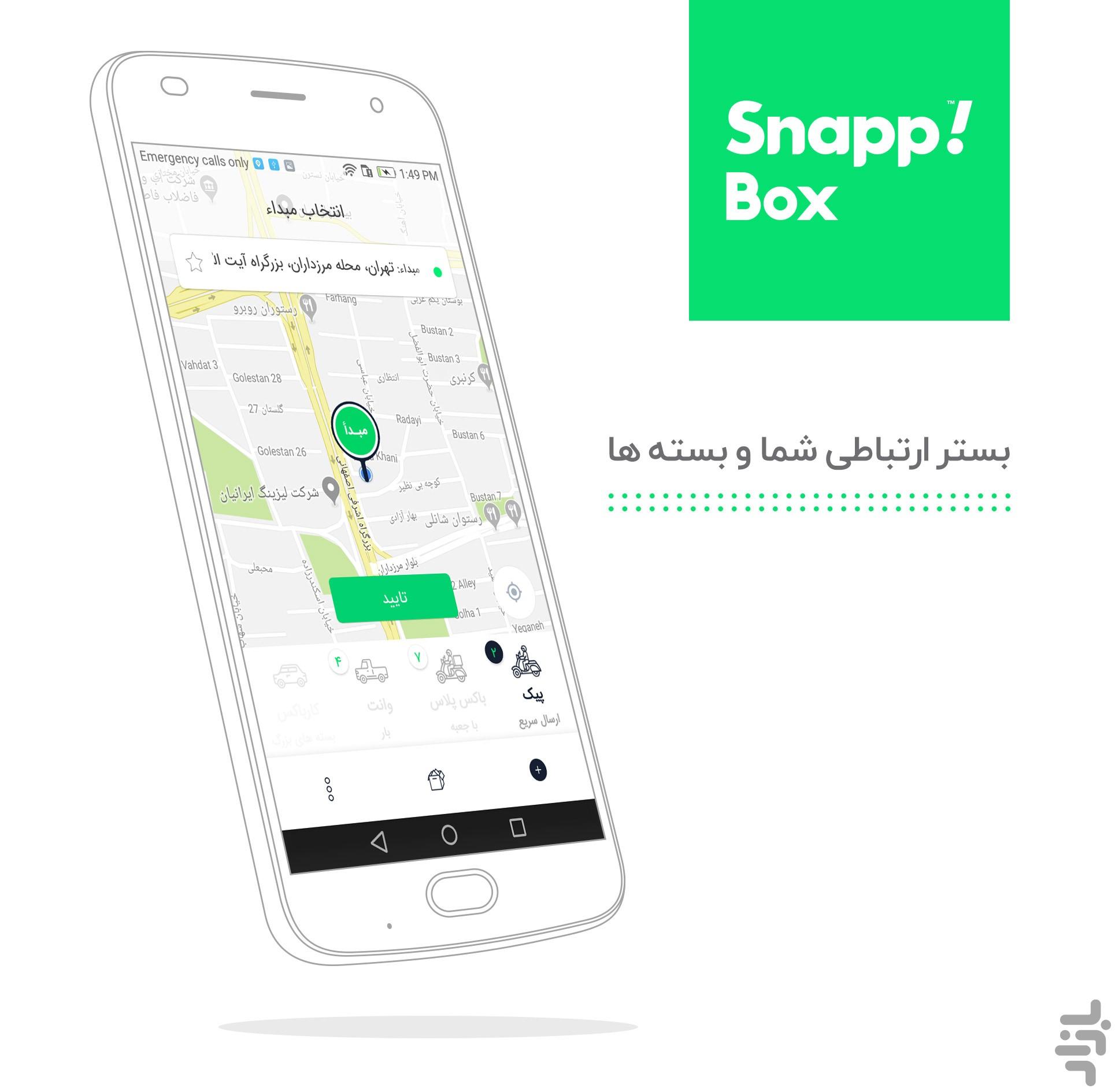 اسنپ باکس | Snappbox | آزمایشی for Android - Download | Cafe