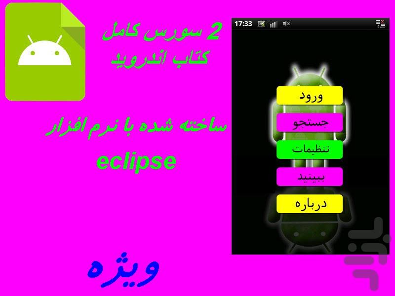 سورس کتاب اندروید(2 عدد) در کافهبازار برای اندروید · کافه بازار ...سورس کتاب اندروید(2 عدد) screenshot