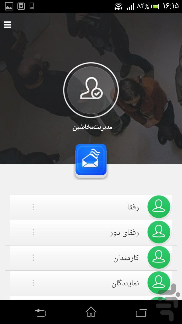 سامانه پیامک اسپاد - آزمایشی screenshot