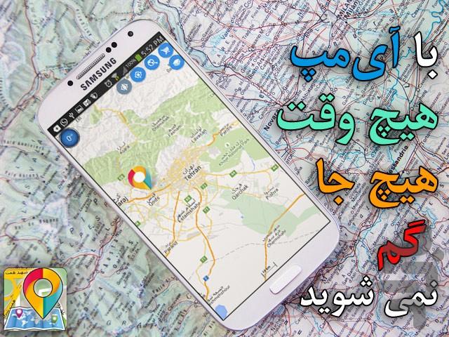 آی مپ (مسیریاب، آدرس و نقشه آفلاین) - دانلود | نصب برنامه اندروید ...آی مپ (مسیریاب، آدرس و نقشه آفلاین) screenshot
