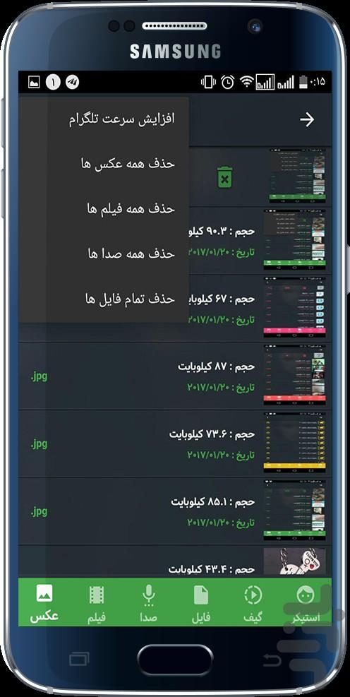استیکر رایگان تلگرام اندروید