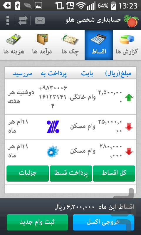 کانال تلگرام نرم افزار حسابداری