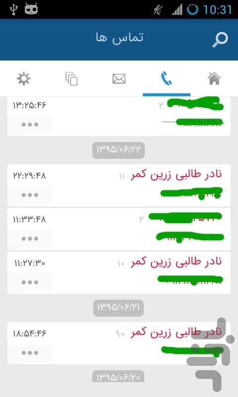پرینت تماس و پیام screenshot
