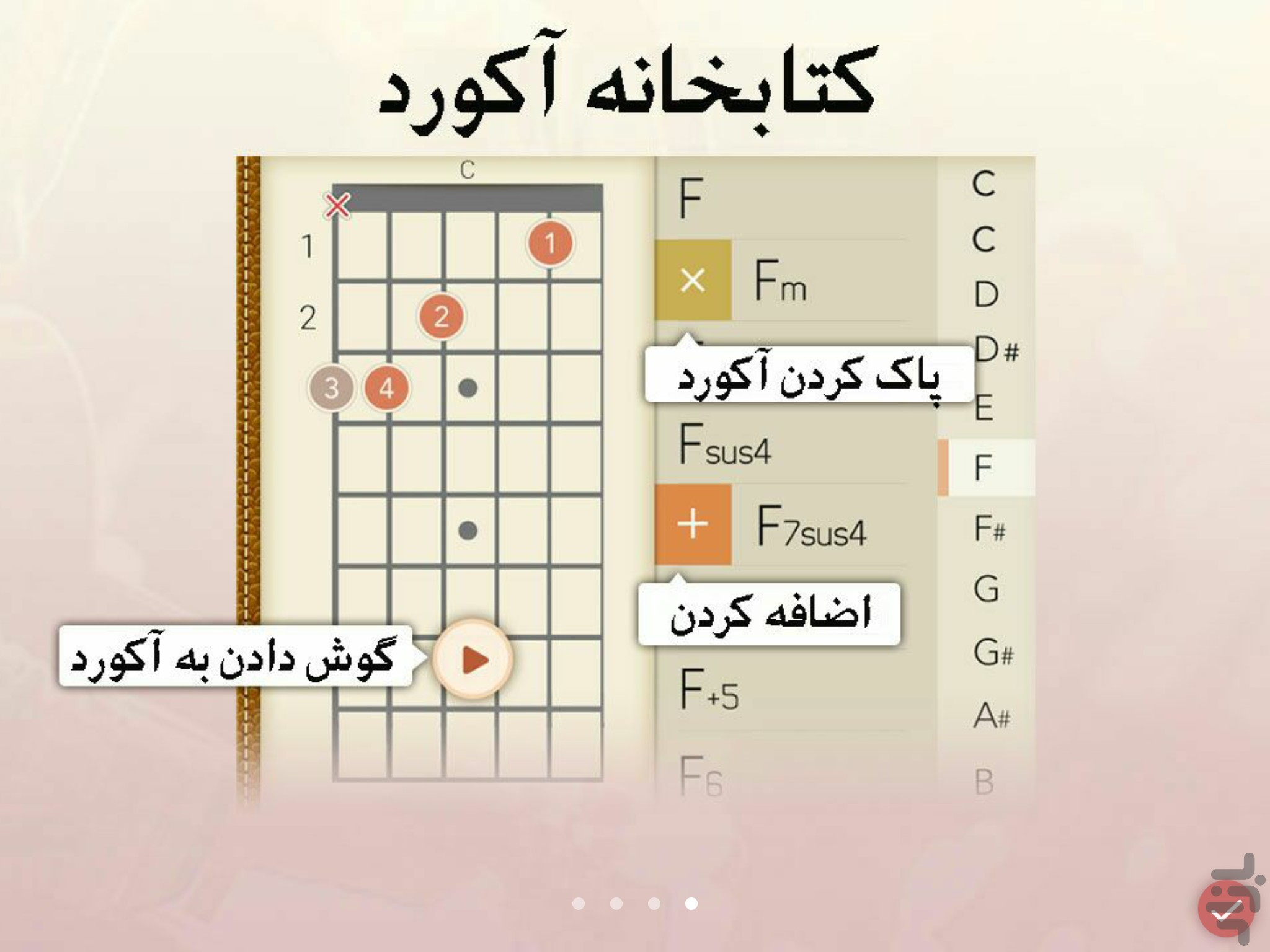 Chords Lib Download Install Android Apps Cafe Bazaar