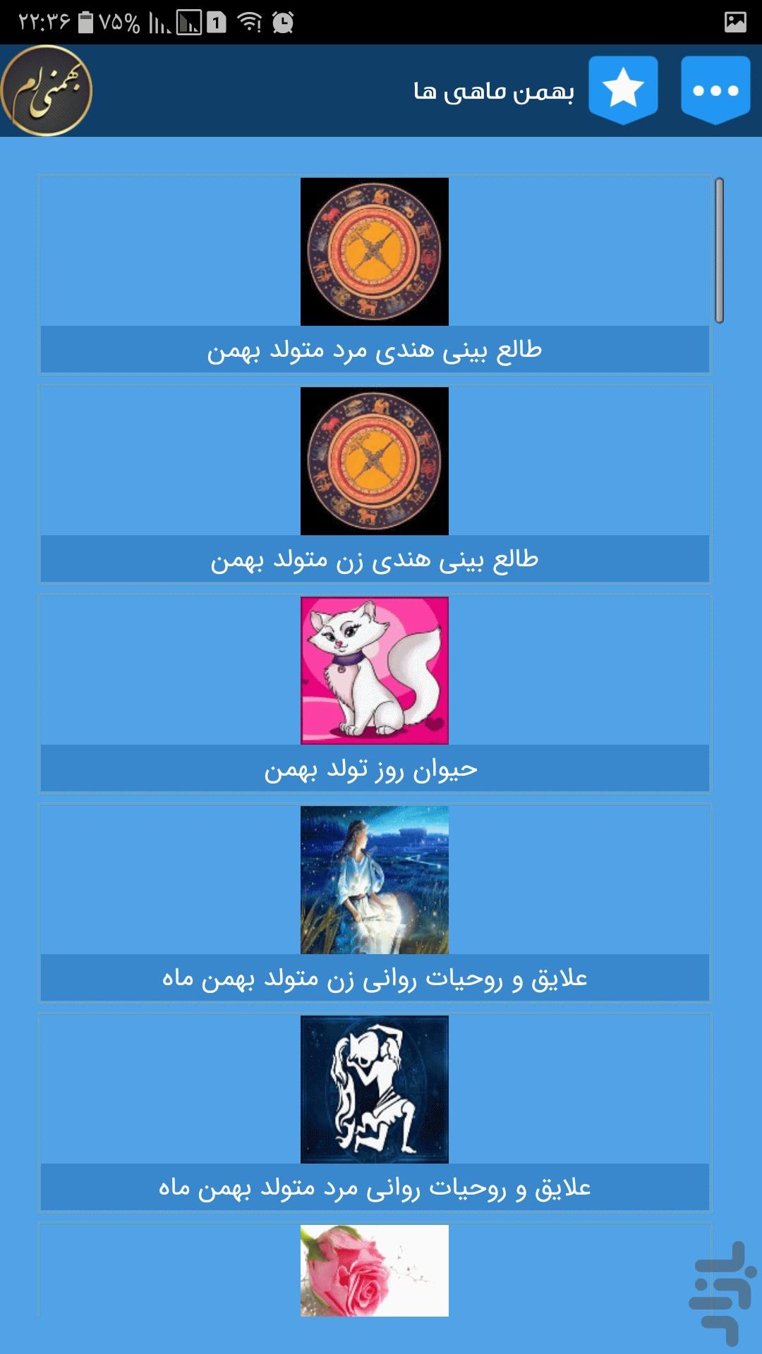 حيوان ماه بهمن چيست