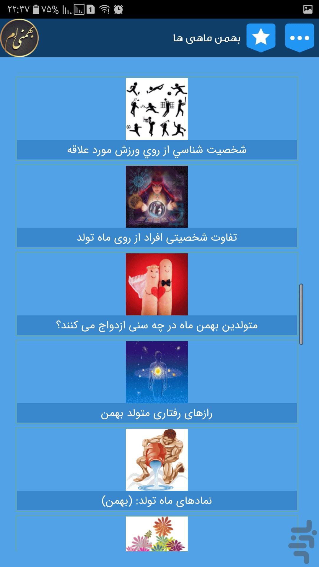 نوشته تولد بهمن ماه