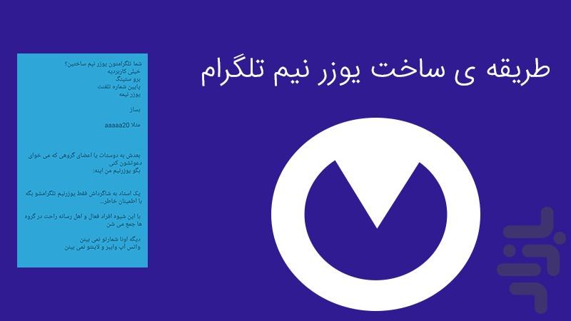 بازیابی عکس وپیام موبوگرام و تلگرام APK Скриншот.