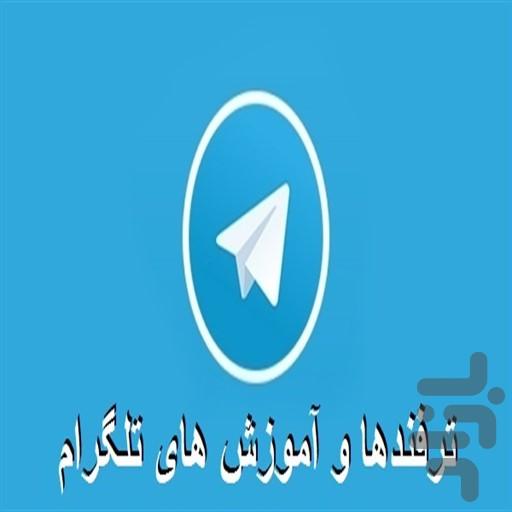تلگرام ایکس از فروشگاه گوگل حذف شد نسخه دسکتاپ تلگرام هک شد.