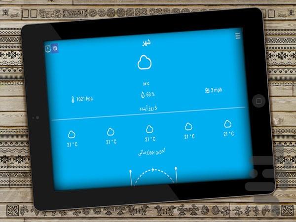 وضعیت آب هوا در ایام عید Скачать وضعیت آب و هوا APK 1 для Андроид - другое скачать бесплатно.
