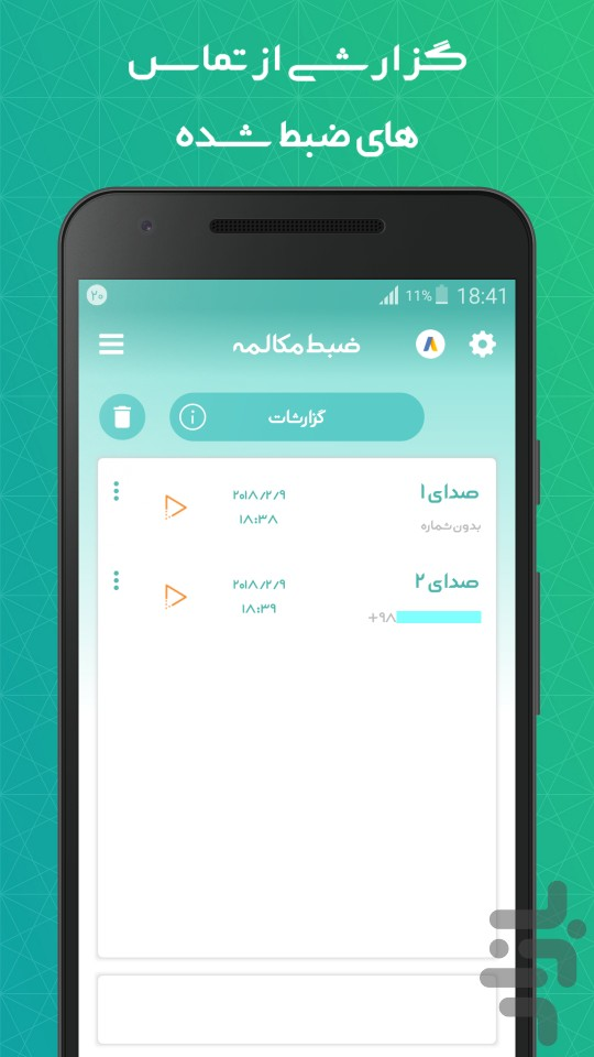 Block And Record Call Download Install Android Apps