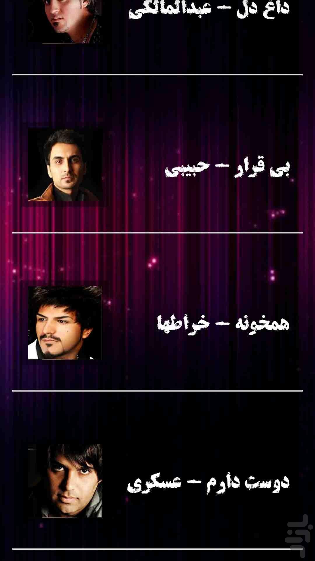 خواننده حرفه ای screenshot