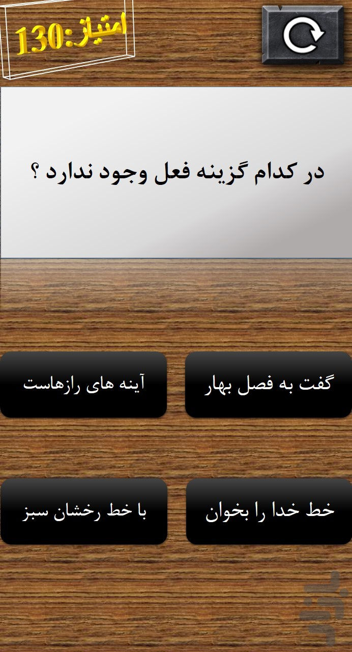 استاد ذهن 3(فارسی)