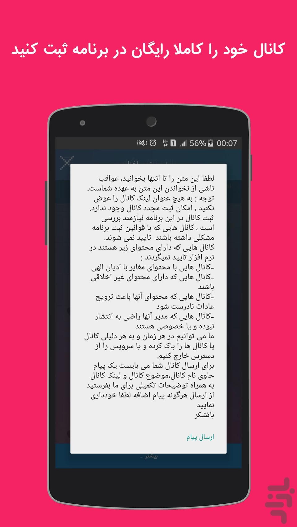 کانال تلگرام خرید ***