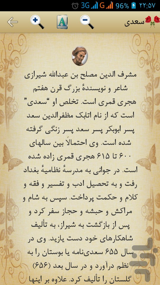 شعر سعدی دکلمه اهورا ابراهیمی