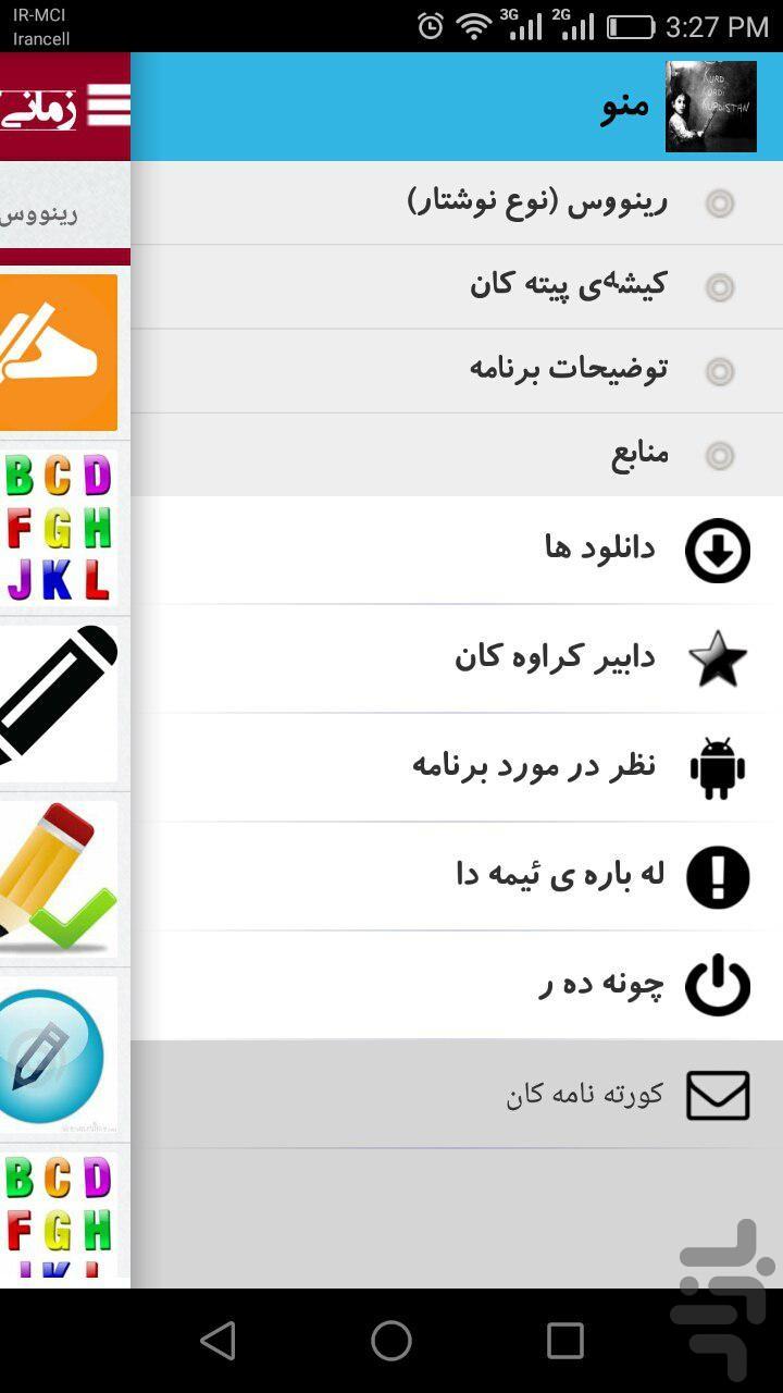 زبان کردی - دانلود | نصب برنامه اندروید | کافه بازار